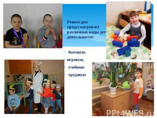 Режим дня предусматривает различные виды детской деятельности: Режим дня предусм
