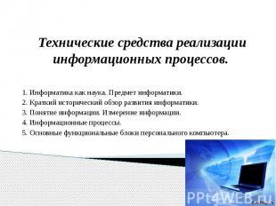 Технические средства реализации информационных процессов. Информатика как наука.