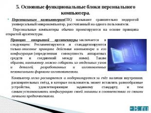 5. Основные функциональные блоки персонального компьютера. Персональным компьюте
