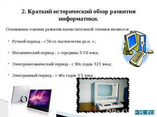 2. Краткий исторический обзор развития информатики. Основными этапами развития в