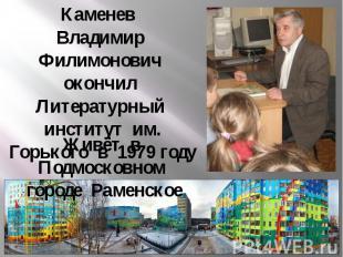 Каменев Владимир Филимонович окончил Литературный институт им. Горького в 1979 г