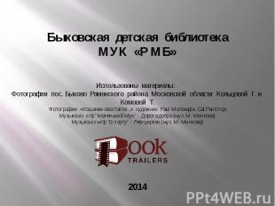 Быковская детская библиотека МУК «Р МБ» Использованы материалы: Фотографии пос.