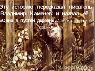 Эту историю пересказал писатель Владимир Каменев и назвал её «Одна в пустой дере