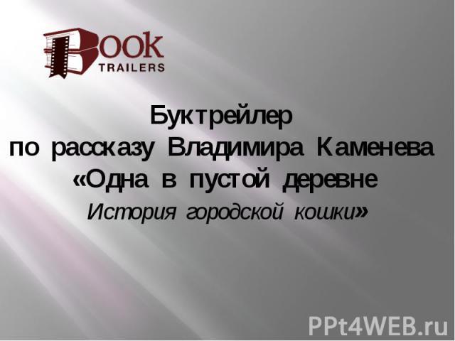 Буктрейлер по рассказу Владимира Каменева «Одна в пустой деревне История городской кошки»
