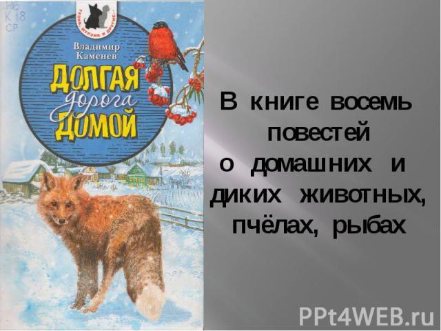 В книге восемь повестей о домашних и диких животных, пчёлах, рыбах