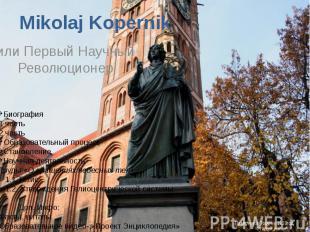 Mikolaj Kopernik или Первый Научный Революционер Биография 1 часть -2 часть Обра