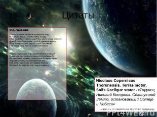 М.В. Ломоносов Случились вместе два астронома в пиру И спорили весьма между собо