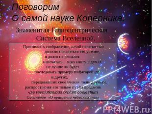Поговорим О самой науке Коперника. Принимая в соображение, какой нелепостью долж