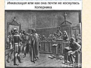 Инквизиция или как она почти не коснулась Коперника
