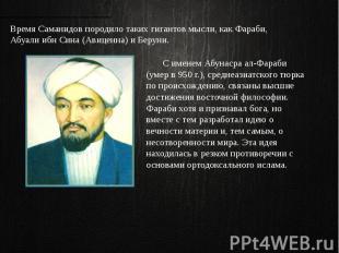 Время Саманидов породило таких гигантов мысли, как Фараби, Абуали ибн Сина (Авиц
