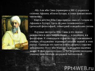 Абу Али ибн Сина (примерно в 980 г) родился в селении Афшана, вблизи Бухары, в с