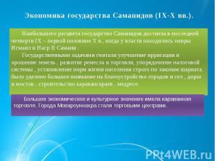 Экономика государства Саманидов (IX-X вв.). Наибольшего расцвета государство Са