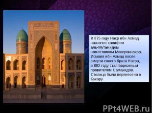 В875 годуНаср ибн Ахмад назначен халифом аль-Мутамидом наместникомМавераннахр
