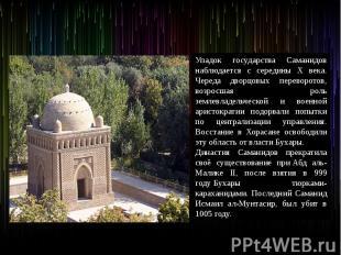 Упадок государства Саманидов наблюдается с середины X века. Череда дворцовых пер