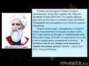 Гением литературного жанра касыды в саманидскую эпоху был таджик Абу Абдулло Джа