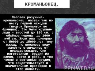 Человек разумный- кроманьонец, назван так по месту первой находки (пещера Кроман