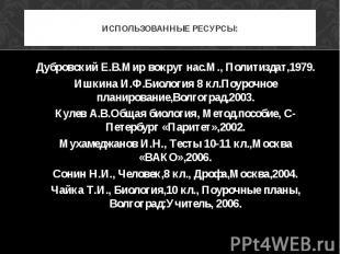 Дубровский Е.В.Мир вокруг нас.М., Политиздат,1979. Ишкина И.Ф.Биология 8 кл.Поур