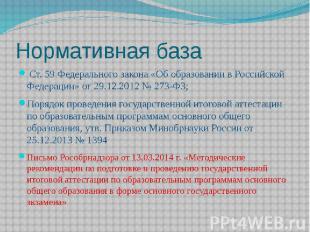 Нормативная база Ст. 59 Федерального закона «Об образовании в Российской Федерац