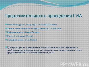 Продолжительность проведения ГИА Математика, рус.яз., литература- 3 ч 55 мин (23