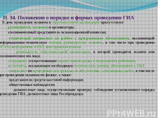 П. 34. Положения о порядке и формах проведения ГИА В день проведения экзамена в