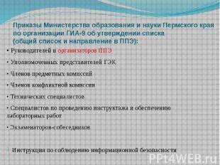 Приказы Министерства образования и науки Пермского края по организации ГИА-9 об