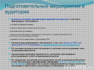 Подготовительные мероприятия в аудитории До начала экзамена организаторы проводя