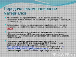 Передача экзаменационных материалов Уполномоченные представители ГЭК по завершен