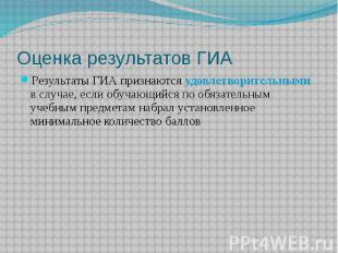 Оценка результатов ГИА Результаты ГИА признаются удовлетворительными в случае, е