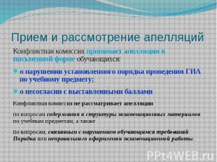Прием и рассмотрение апелляций Конфликтная комиссия принимает апелляции в письме