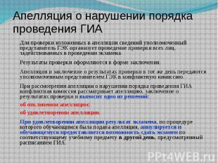Апелляция о нарушении порядка проведения ГИА Для проверки изложенных в апелляции