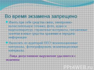 Во время экзамена запрещено Иметь при себе средства связи, электронно-вычислител