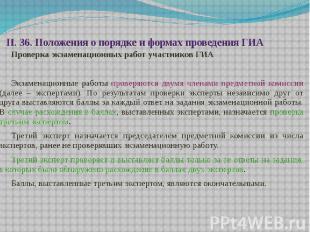П. 36. Положения о порядке и формах проведения ГИА Проверка экзаменационных рабо