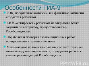 Особенности ГИА-9 ГЭК, предметные комиссии, конфликтные комиссии создаются регио