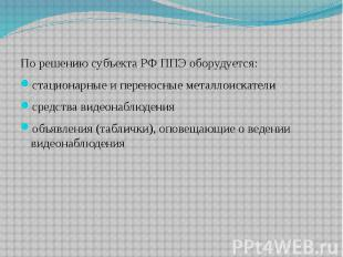 По решению субъекта РФ ППЭ оборудуется: По решению субъекта РФ ППЭ оборудуется: