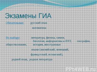 Экзамены ГИА Обязательные: русский язык математика По выбору: литература, физика