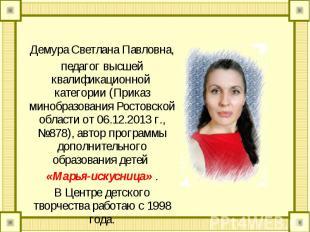 Демура Светлана Павловна, Демура Светлана Павловна, педагог высшей квалификацион