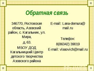 346770, Ростовская область, Азовский район, с. Кагальник, ул. Мира, 346770, Рост