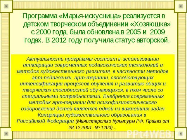 Программа «Марья-искусница» реализуется в детском творческом объединении «Хозяюшка» с 2000 года, была обновлена в 2005 и 2009 годах. В 2012 году получила статус авторской. Программа «Марья-искусница» реализуется в детском творческом объединении «Хоз…