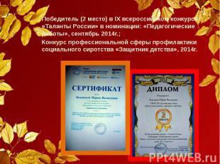 Победитель (2 место) в IX всероссийском конкурсе «Таланты России» в номинации: «