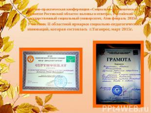 Научно-практическая конференция «Социально-экономическое развитие Ростовской обл