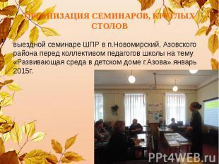 ОРГАНИЗАЦИЯ СЕМИНАРОВ, КРУГЛЫХ СТОЛОВ выездной семинаре ШПР в п.Новомирский, Азо