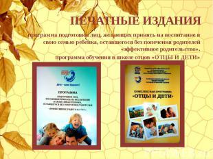 ПЕЧАТНЫЕ ИЗДАНИЯ программа подготовки лиц, желающих принять на воспитание в свою