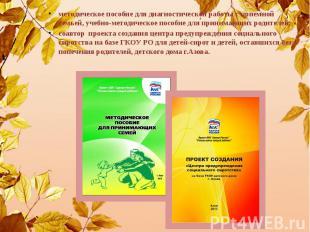 методическое пособие для диагностической работы с приемной семьей, учебно-методи