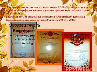 Благодарственное письмо от начальника ДОК «Солнечная поляна» за высокий професси