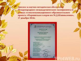 Диплом за научно-методическое обеспечение Международного межакадемического экспе
