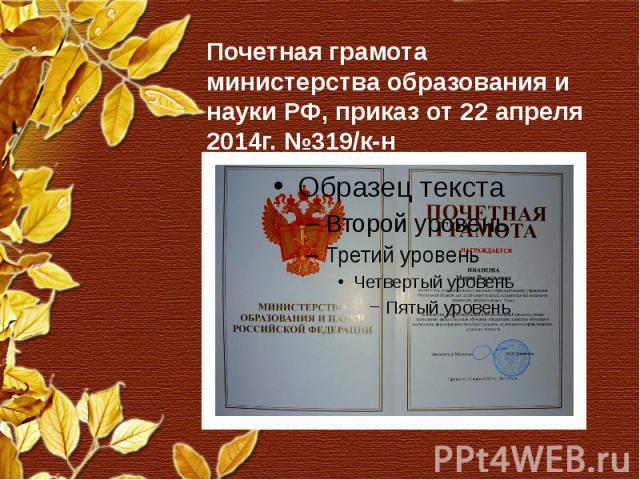 Почетная грамота министерства образования и науки РФ, приказ от 22 апреля 2014г. №319/к-н