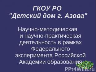 """ГКОУ РО """"Детский дом г. Азова"""" Научно-методическая и научно-практическая деятель"""