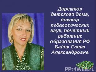 Директор детского дома, доктор педагогических наук, почётный работник образовани