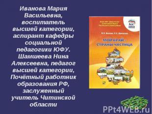 Иванова Мария Васильевна, воспитатель высшей категории, аспирант кафедры социаль