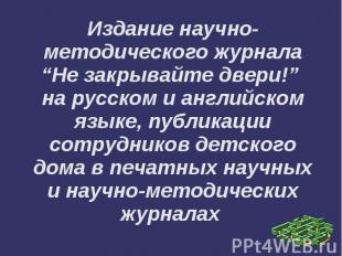 """Издание научно-методического журнала """"Не закрывайте двери!"""" на русском и английс"""